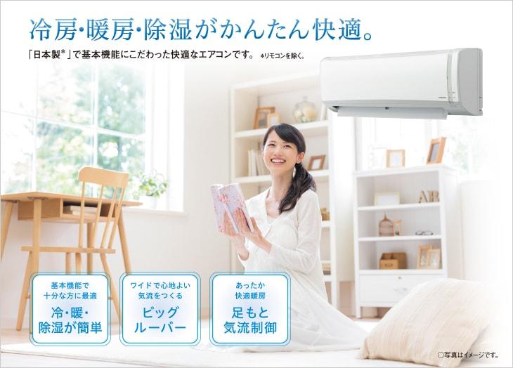 エアコン取り付け屋さん:「【コロナ】 エアコン Bシリーズ」基本機能の画像(イメージ)