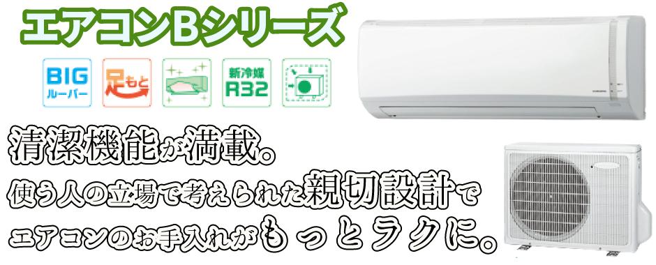 エアコン取り付け屋さん:「【コロナ】 エアコン Bシリーズ」TOPの画像(イメージ)