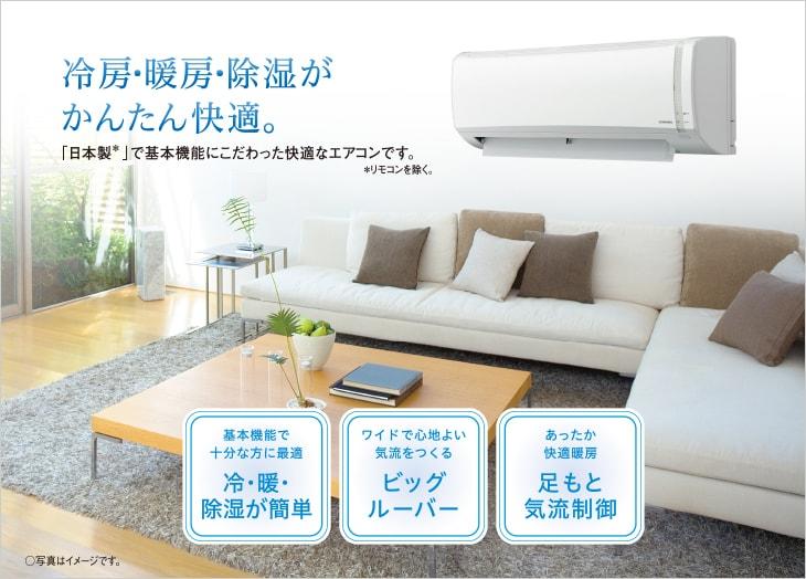 エアコン取り付け屋さん:「【コロナ】 エアコン Nシリーズ」オススメ機能の画像(イメージ)