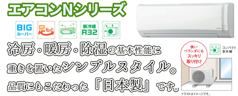 エアコン取り付け屋さん:「【コロナ】 エアコン Nシリーズ」TOPの画像(イメージ)