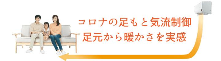 エアコン取り付け屋さん:「【コロナ】 エアコン Nシリーズ」オススメ機能の画像2(イメージ)