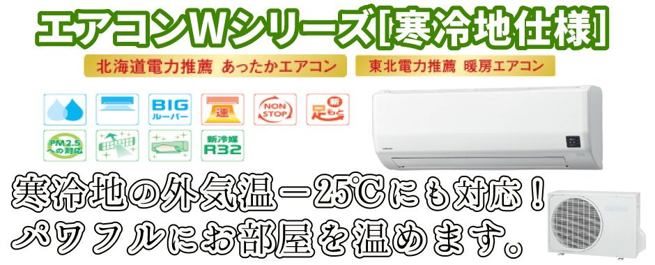 エアコン取り付け屋さん:「【コロナ】 エアコン Wシリーズ(冬暖)」TOPの画像(イメージ)