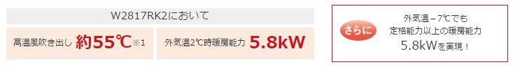 エアコン取り付け屋さん:「【コロナ】 エアコン Wシリーズ(冬暖)」暖房機能2の画像(イメージ)