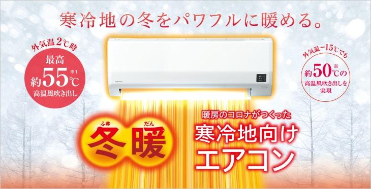エアコン取り付け屋さん:「【コロナ】 エアコン Wシリーズ(冬暖)」暖房機能TOPの画像(イメージ)