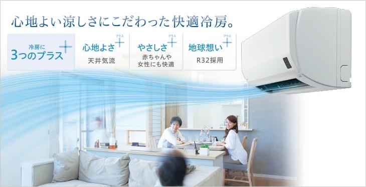 エアコン取り付け屋さん:「【コロナ】 エアコン Wシリーズ」冷房機能TOPの画像(イメージ)