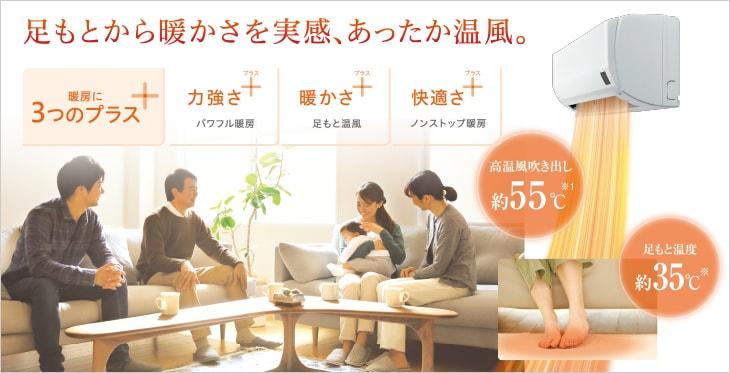エアコン取り付け屋さん:「【コロナ】 エアコン Wシリーズ」暖房機能TOPの画像(イメージ)