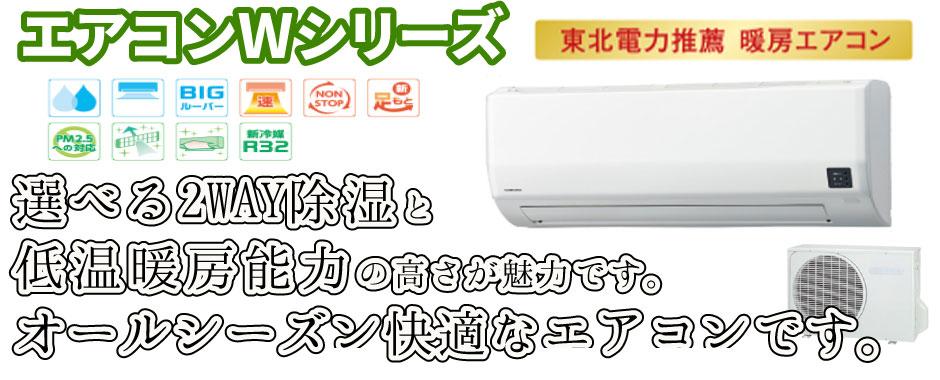 エアコン取り付け屋さん:「【コロナ】 エアコン Wシリーズ」TOPの画像(イメージ)