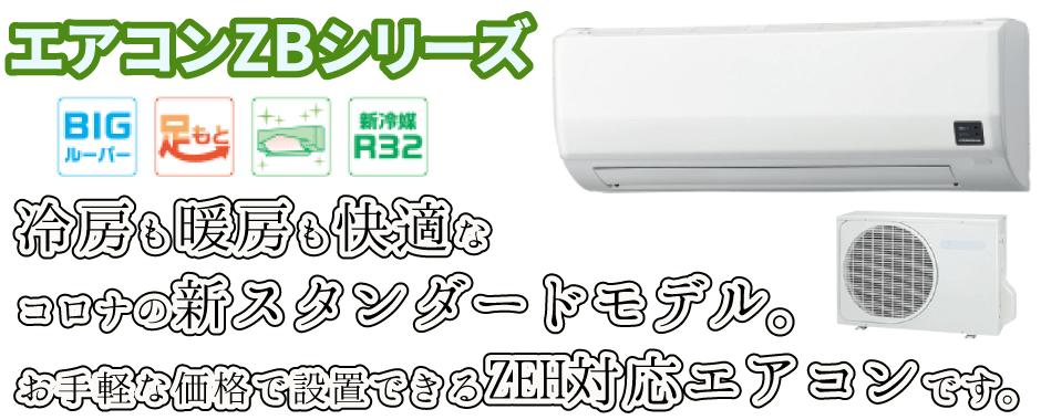 エアコン取り付け屋さん:「【コロナ】 エアコン ZBシリーズ」TOPの画像(イメージ)