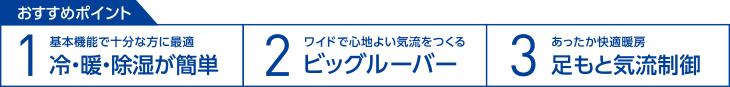 エアコン取り付け屋さん:「【コロナ】 エアコン ZBシリーズ」オススメ機能の画像(イメージ)