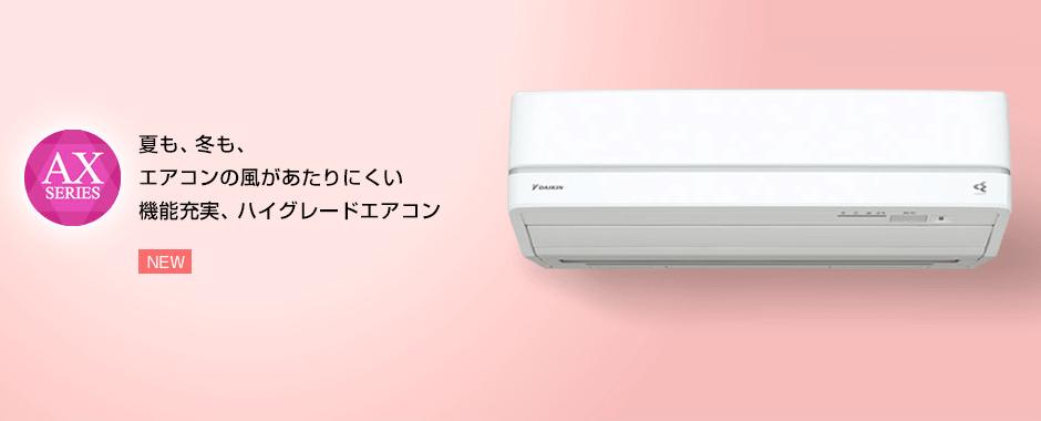 エアコン取り付け屋さん:「【ダイキン】 エアコン Aシリーズ」TOPの画像(イメージ)