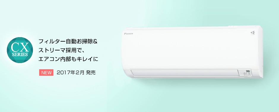 エアコン取り付け屋さん:「【ダイキン】 エアコン Cシリーズ」TOPの画像(イメージ)