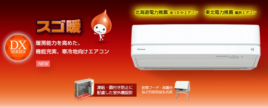 エアコン取り付け屋さん:「【ダイキン】 エアコン DXシリーズ(寒冷地専用 スゴ暖)」TOPの画像(イメージ)
