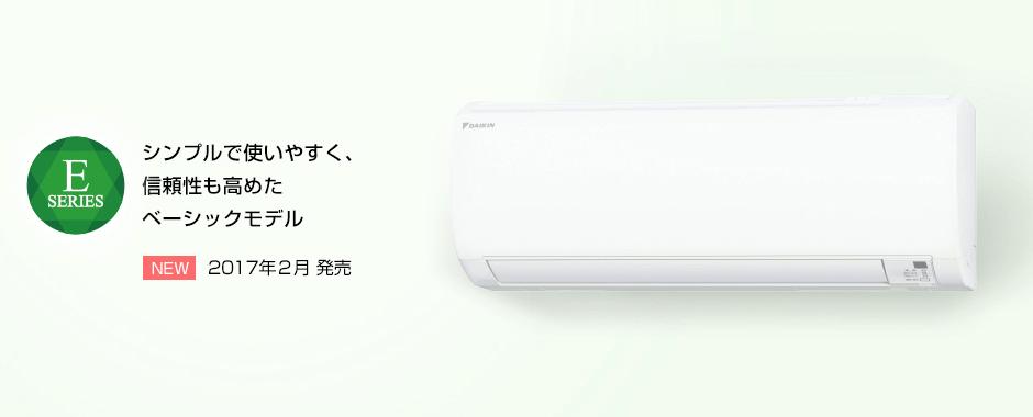 エアコン取り付け屋さん:「【ダイキン】 エアコン Eシリーズ」TOPの画像(イメージ)