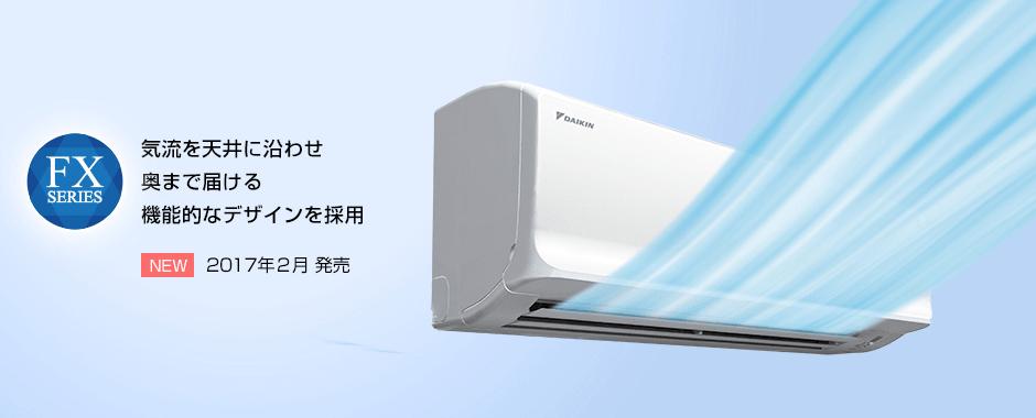 エアコン取り付け屋さん:「【ダイキン】 エアコン FXシリーズ」TOPの画像(イメージ)
