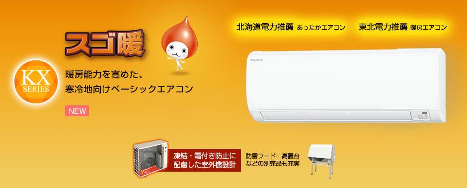 エアコン取り付け屋さん:「【ダイキン】 エアコン KXシリーズ(寒冷地専用 スゴ暖)」TOPの画像(イメージ)