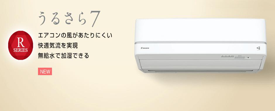 エアコン取り付け屋さん:「【ダイキン】 エアコン Rシリーズ」TOPの画像(イメージ)