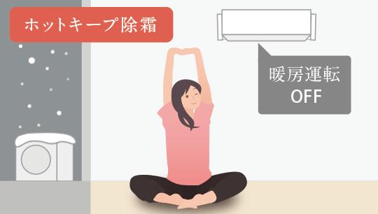 エアコン取り付け屋さん:「【富士通ゼネラル】 エアコン nocria(ノクリア) Xシリーズ」快適機能の画像4(イメージ)
