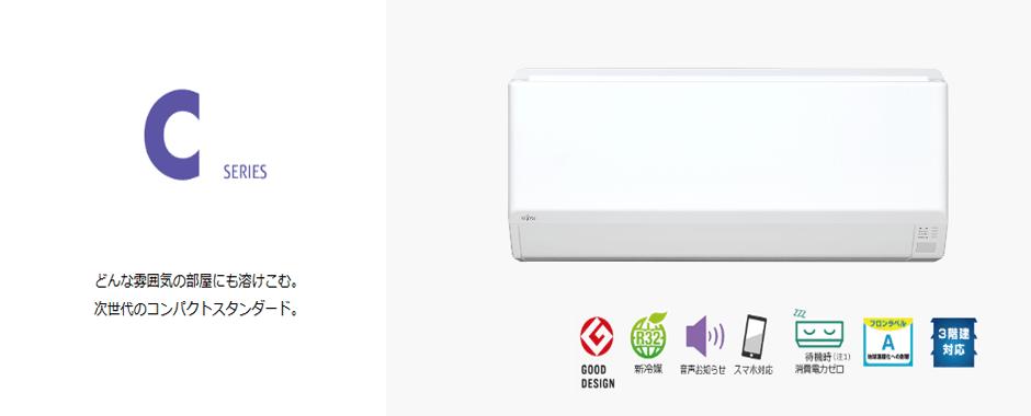 エアコン取り付け屋さん:「【富士通ゼネラル】 エアコン Cシリーズ」TOPの画像(イメージ)