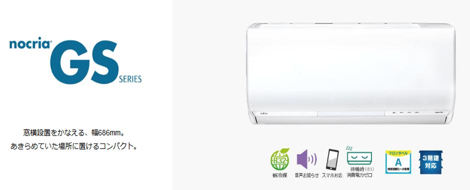 エアコン取り付け屋さん:「【富士通ゼネラル】 エアコン nocria(ノクリア) GSシリーズ」TOPの画像(イメージ)