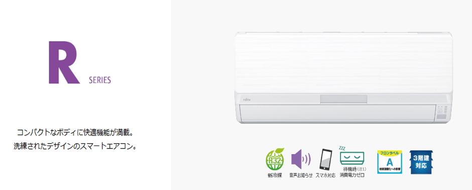エアコン取り付け屋さん:「【富士通ゼネラル】 エアコン Rシリーズ」TOPの画像(イメージ)