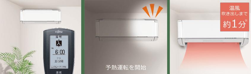 エアコン取り付け屋さん:「【富士通ゼネラル】 エアコン nocria(ノクリア) Xシリーズ」快適機能の画像3(イメージ)