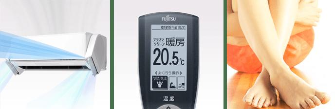 エアコン取り付け屋さん:「【富士通ゼネラル】 エアコン nocria(ノクリア) Xシリーズ」省エネ機能の画像1(イメージ)