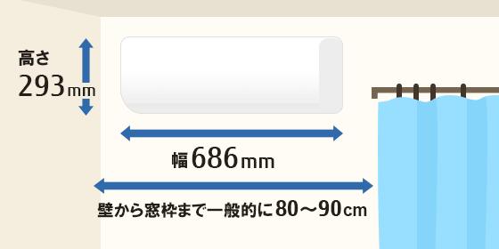 エアコン取り付け屋さん:「【富士通ゼネラル】 エアコン nocria(ノクリア) ZSシリーズ」サイズの画像(イメージ)