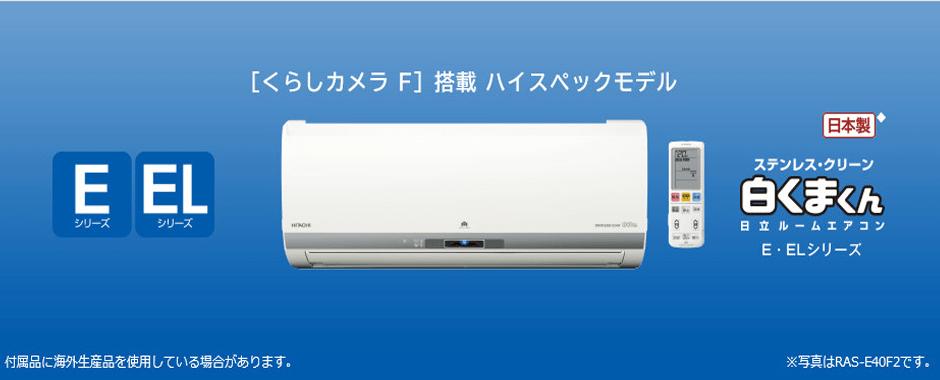 エアコン取り付け屋さん:「【日立(HITACHI)】 エアコン 白くまくん E・ELシリーズ」TOPの画像(イメージ)