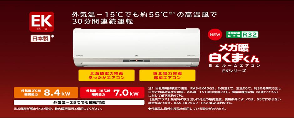 エアコン取り付け屋さん:「【日立(HITACHI)】 エアコン メガ暖 白くまくん EKシリーズ」TOPの画像(イメージ)
