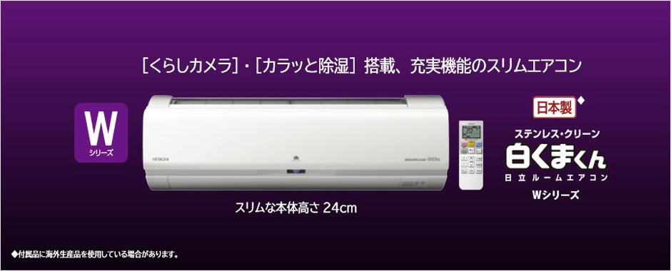 エアコン取り付け屋さん:「【日立(HITACHI)】 エアコン 白くまくん Wシリーズ」TOPの画像(イメージ)