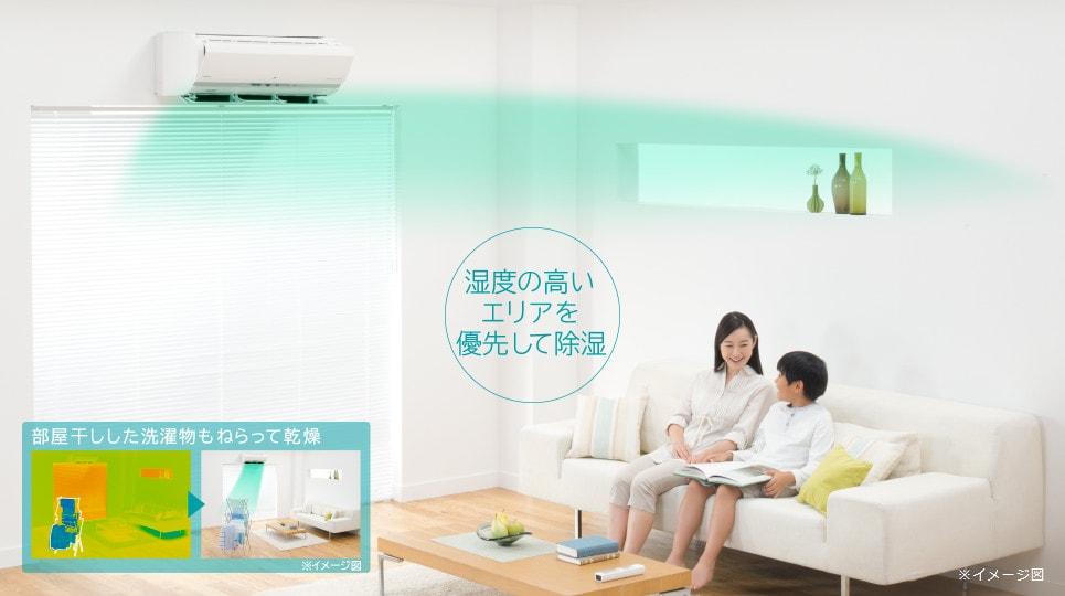 エアコン取り付け屋さん:「【日立(HITACHI)】 エアコン 白くまくん Xシリーズ」冷房機能の画像2(イメージ)