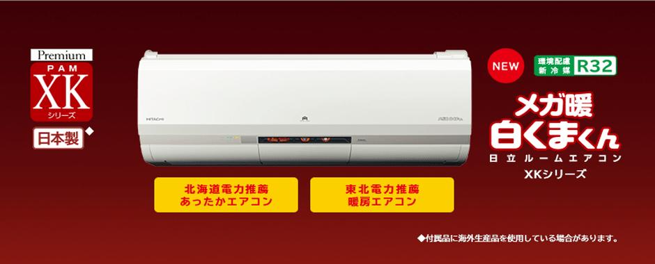 エアコン取り付け屋さん:「【日立(HITACHI)】 エアコン メガ暖 白くまくん XKシリーズ」TOPの画像(イメージ)