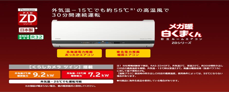エアコン取り付け屋さん:「【日立(HITACHI)】 エアコン メガ暖 白くまくん ZDシリーズ」TOPの画像(イメージ)