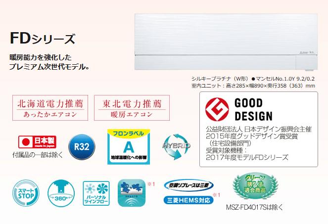 エアコン取り付け屋さん:「【三菱電機】 エアコン 霧ヶ峰 FDシリーズ」TOPの画像(イメージ)
