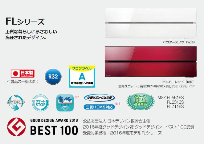 エアコン取り付け屋さん:「【三菱電機】 エアコン 霧ヶ峰 FLシリーズ」TOPの画像(イメージ)
