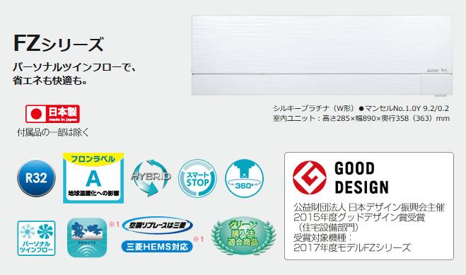 エアコン取り付け屋さん:「【三菱電機】 エアコン 霧ヶ峰 FZシリーズ」TOPの画像(イメージ)