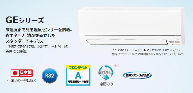 エアコン取り付け屋さん:「【三菱電機】 エアコン 霧ヶ峰 GEシリーズ」TOPの画像(イメージ)