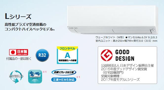 エアコン取り付け屋さん:「【三菱電機】 エアコン 霧ヶ峰 Lシリーズ」TOPの画像(イメージ)