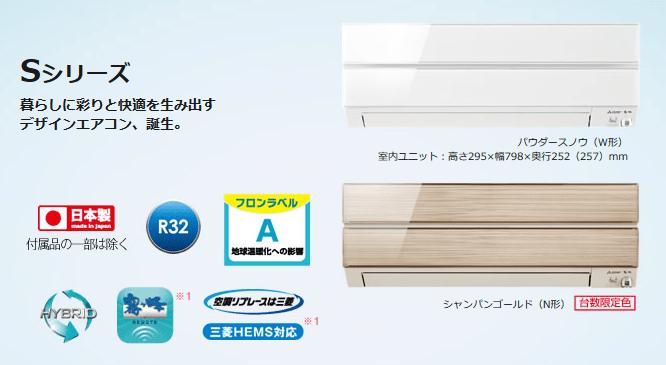 エアコン取り付け屋さん:「【三菱電機】 エアコン 霧ヶ峰 Sシリーズ」TOPの画像(イメージ)