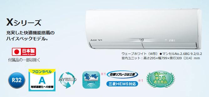 エアコン取り付け屋さん:「【三菱電機】 エアコン 霧ヶ峰 Xシリーズ」TOPの画像(イメージ)