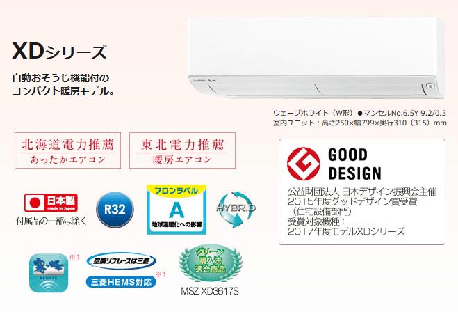 エアコン取り付け屋さん:「【三菱電機】 エアコン 霧ヶ峰 XDシリーズ」TOPの画像(イメージ)