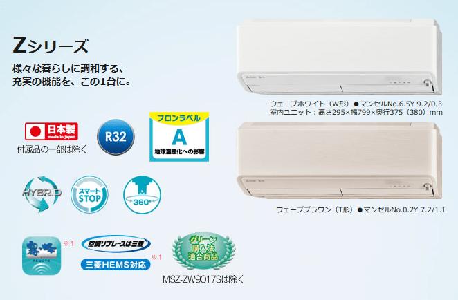エアコン取り付け屋さん:「【三菱電機】 エアコン 霧ヶ峰 Zシリーズ」TOPの画像(イメージ)