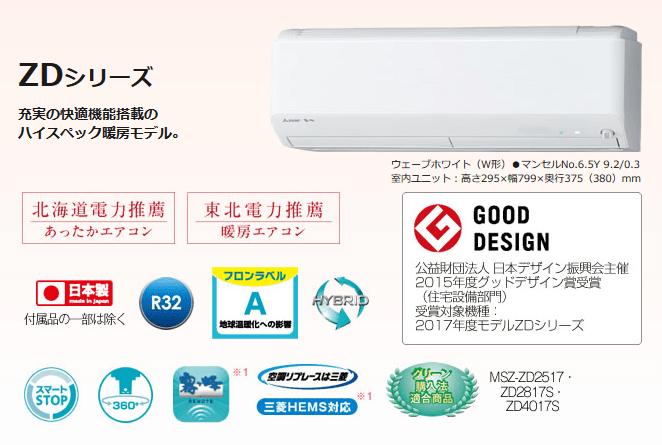 エアコン取り付け屋さん:「【三菱電機】 エアコン 霧ヶ峰 ZDシリーズ」TOPの画像(イメージ)
