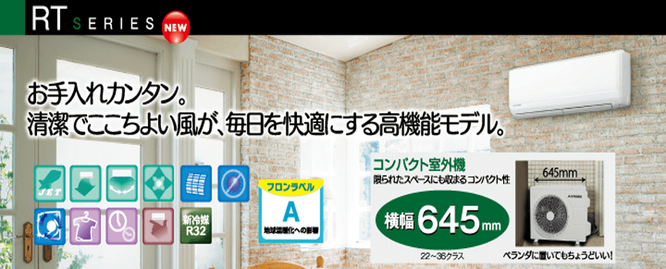 エアコン取り付け屋さん:「【三菱重工】 エアコン RTシリーズ」TOPの画像(イメージ)
