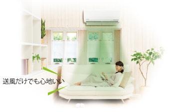 エアコン取り付け屋さん:「【三菱重工】 エアコン STシリーズ」エコ機能の画像4(イメージ)