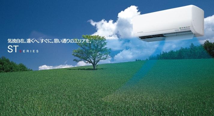 エアコン取り付け屋さん:「【三菱重工】 エアコン STシリーズ」TOP画像(イメージ)