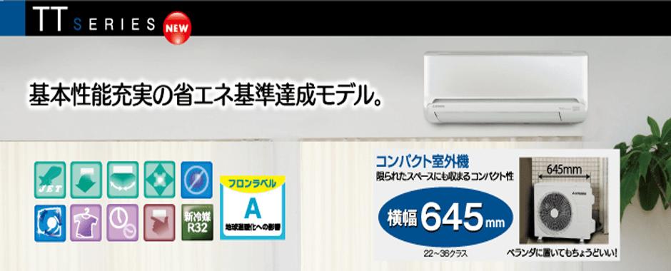 エアコン取り付け屋さん:「【三菱重工】 エアコン TTシリーズ」TOPの画像(イメージ)