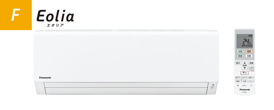 エアコン取り付け屋さん:「【パナソニック】 エアコン Eolia(エオリア) Fシリーズ」TOPの画像(イメージ)