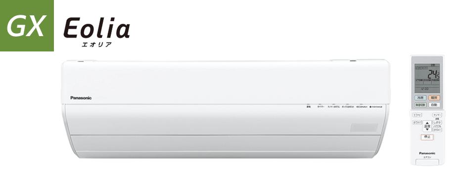 エアコン取り付け屋さん:「【パナソニック】 エアコン Eolia(エオリア) GXシリーズ」TOPの画像(イメージ)