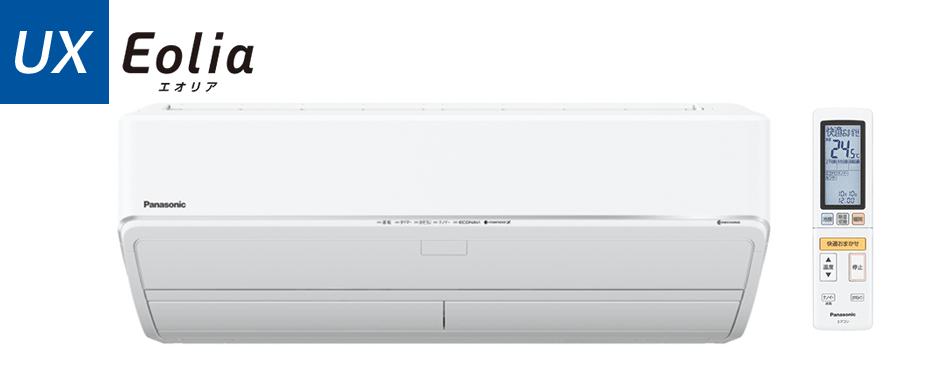 エアコン取り付け屋さん:「【パナソニック】 エアコン Eolia(エオリア) UXシリーズ」TOPの画像(イメージ)